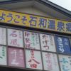 ぶどう日本一の温泉郷! 山梨「石和温泉」の妖しい魅力